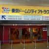 東京ドームシティ得10チケット