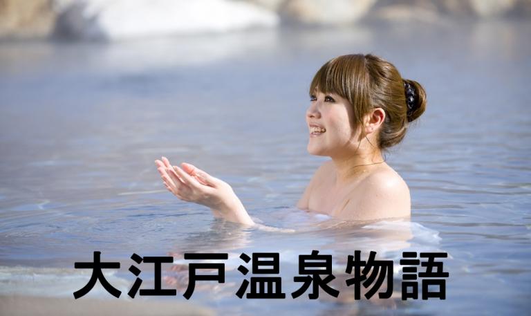 大江戸温泉物語の割引