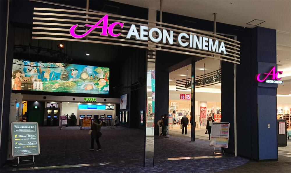 イオンシネマ映画館