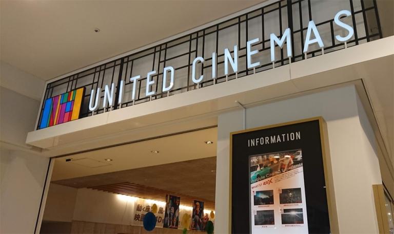 ユナイテッド・シネマ 映画館 UNITED CINEMAS