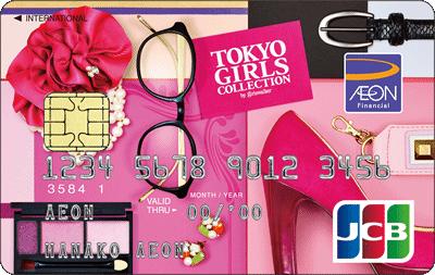 イオンカード(TGC)