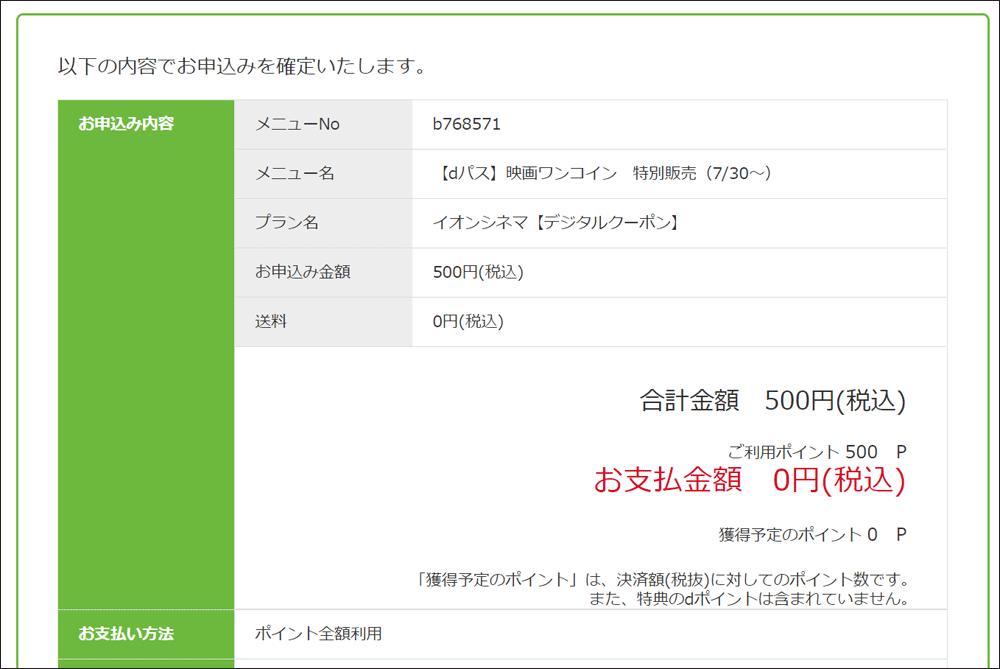 イオンシネマの映画チケットクーポン
