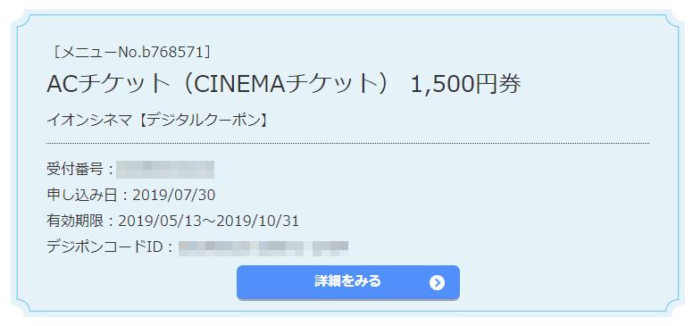 イオンシネマの映画クーポン