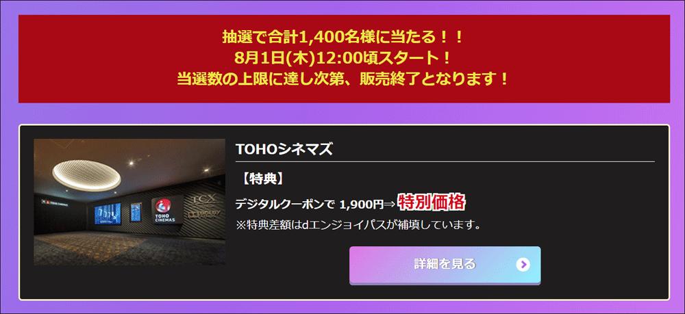 TOHOシネマズのクーポン