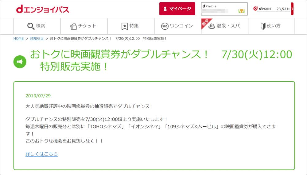 「TOHOシネマズ」「イオンシネマ」「109シネマズ&ムービル」の映画鑑賞券