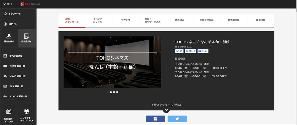 TOHOシネマズの割引チケット1