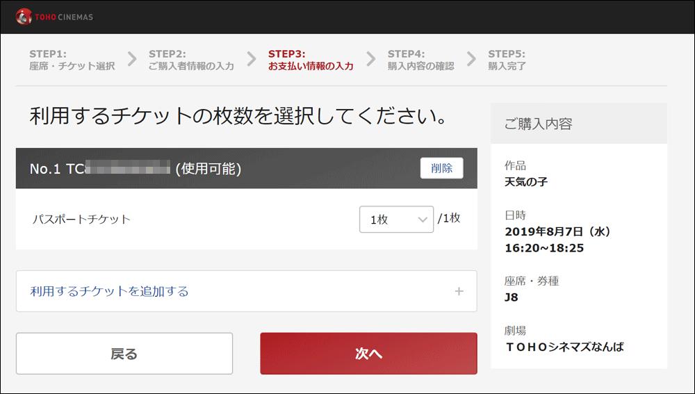 TOHOシネマズの割引チケット6