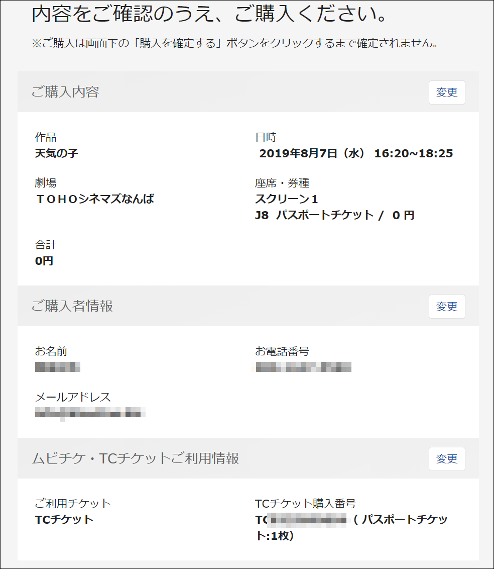 TOHOシネマズの割引チケット8