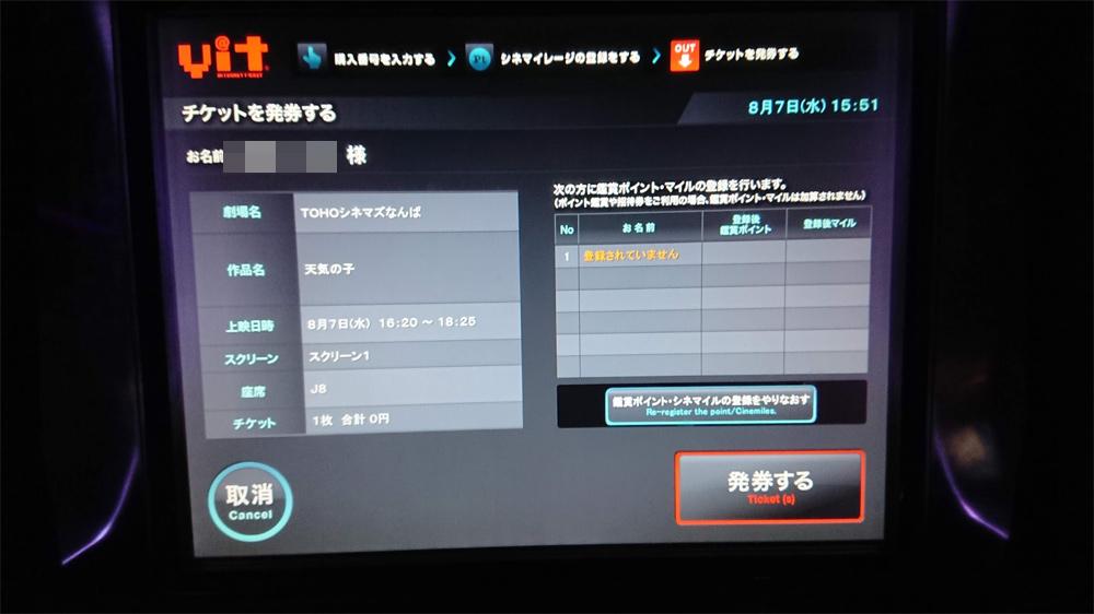 TOHOシネマズ割引チケット『天気の子』